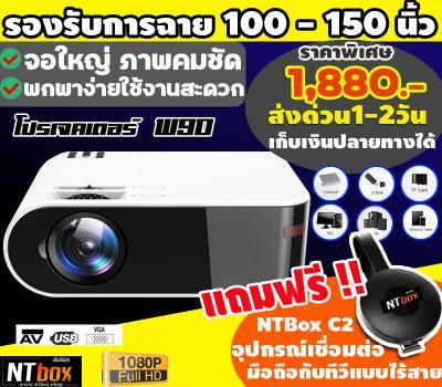 โปรเจ็คเตอร์ W90 คมชัดสูง FULL HD 1080 (แถมฟรีตัวรับสัญญานจากมือถือ)